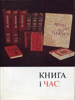 Анатолій Шпаков. Книга і час