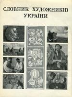 Словник художників України