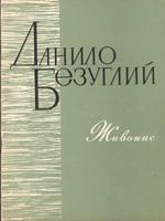 Київ, 1967. 17 сторінок.