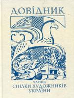 Довідник членів Спілки художників України