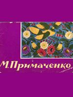 Марія Примаченко. Комплект листівок