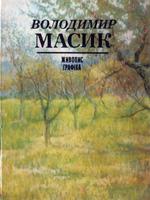 Володимир Масик. Альбом. Живопис, графіка
