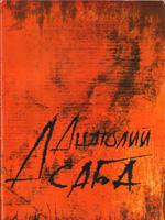 Анатолий Асаба. Альбом
