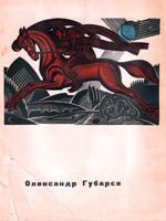 Олександр Губарєв. Альбом