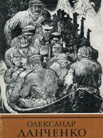 Народний художник Української РСР Олександр Данченко. Каталог виставки творів