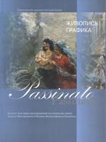Passinato. Каталог выставки произведений из коллекции семьи Б. В. и Т. В. Гриневых