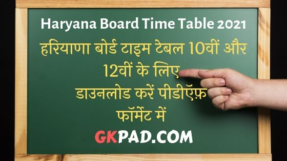 Haryana Board Time Table 2021