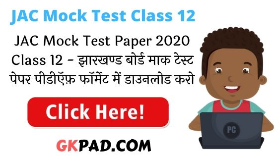 JAC Mock Test Paper 2020 Class 12
