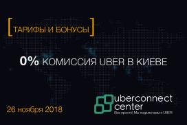 0% комиссия UBER в Киеве