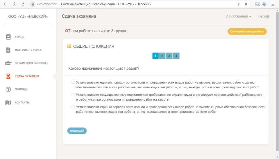 skrin-ekz-1