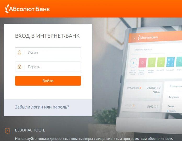 скачать абсолют банк онлайн бесплатно займ онлайн манимен личный кабинет
