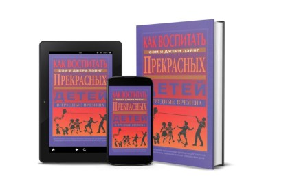 Как воспитать прекрасных детей в трудные времена (Цифровая книга)