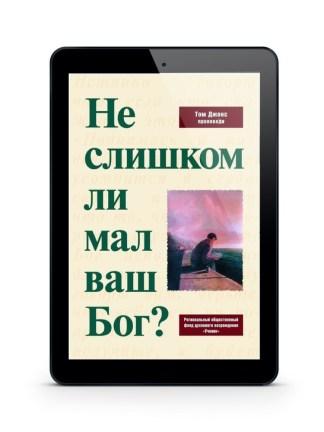 Не слишком ли мал ваш Бог (Цифровая книга)