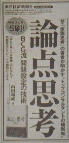 Kokoku20100323