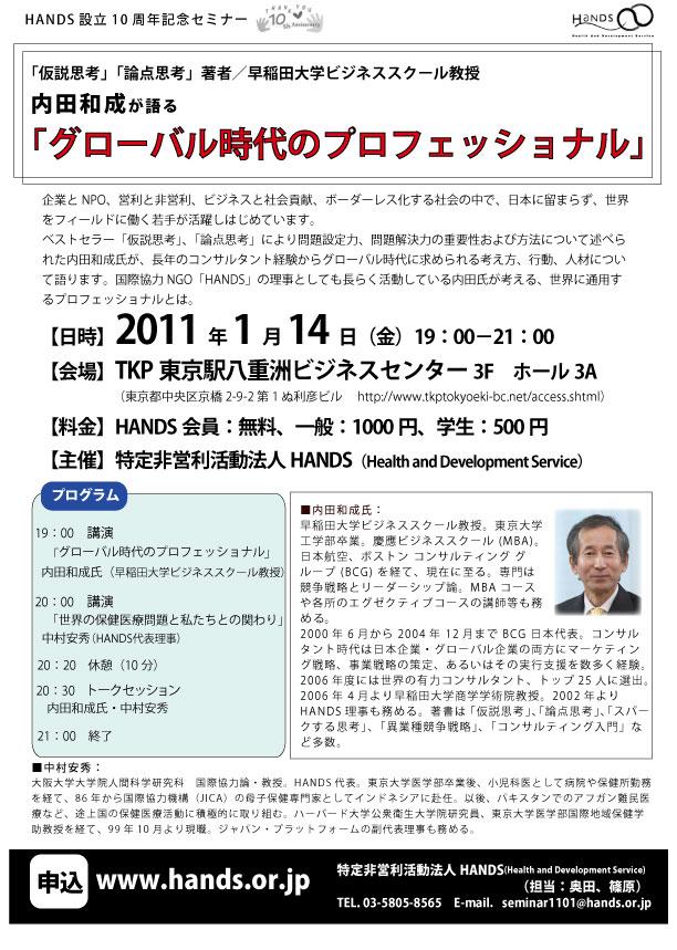 Seminar20110114