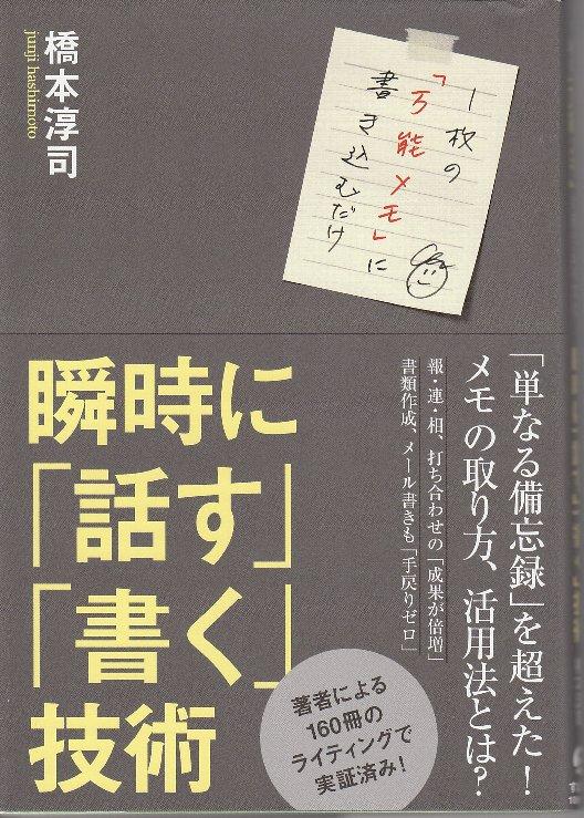 Shunji001
