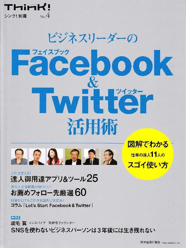 Fbtwitter