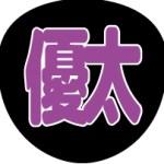 無料 うちわ 文字 印刷【king&prince 岸 優太】メンバーカラー