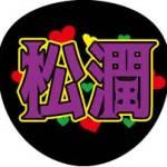 無料 コンサート応援うちわ 文字 印刷【嵐 松本 潤】メルヘン風