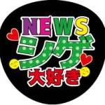 無料のうちわ文字、印刷して型紙にも!「シゲ」【NEWS】