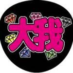 無料 応援うちわ 文字 印刷【SixTONES 京本 大我 原石ver】