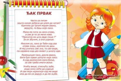 PESMA_AL_Jovana Miletic_toplicapet@gmail.com