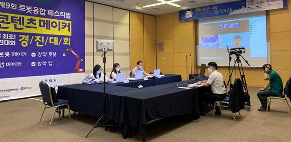 Innovative Online Festival in Daejeon – 9th Daejeon Robot Fusion Festival