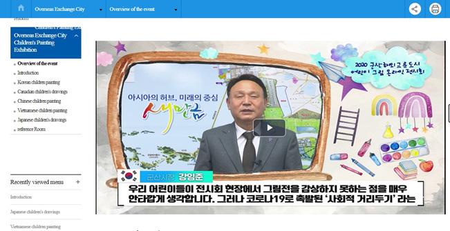 Gunsan's Online Exhibition of Children's Art: International City Exchange in the Pandemic