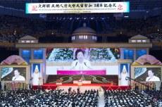 「文鮮明 天地人真の父母 天宙聖和3周年記念式」を挙行