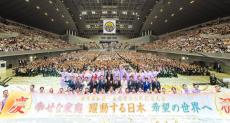 千葉・幕張で「家庭連合出帆記念」1万人大会を開催