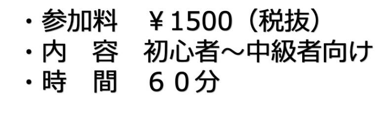 参加料 ¥1500(税抜) 内容 初心者〜中級者向け 時間60分