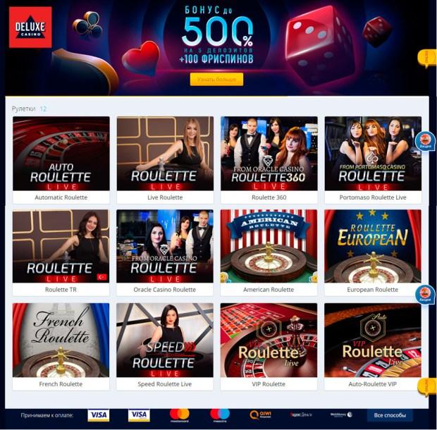 Интернет казино рулетка рубли