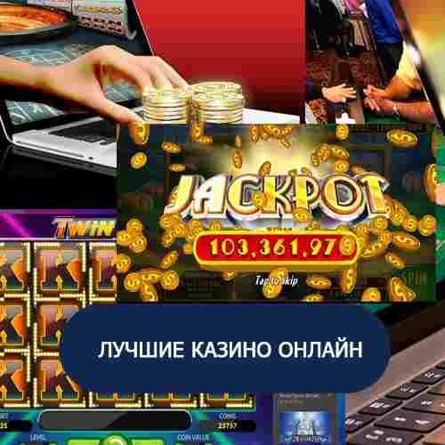 Добрынин казино слушать онлайн бесплатно new online casino with no deposit bonus