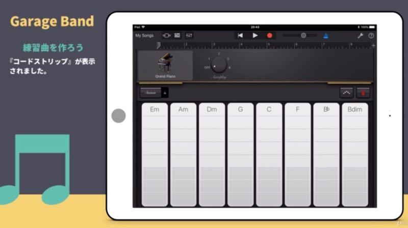 GarageBandの使い方 iPhone作曲