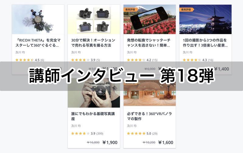 Udemy講師 及川さん カメラ 360VR 水中カメラ