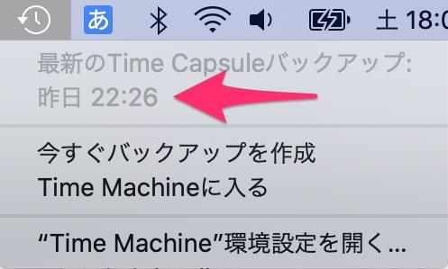 Catalina クリーンインストール Time Machine