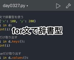 Python for 辞書型