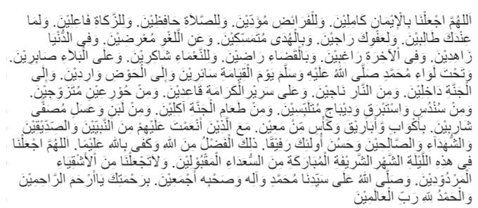 Doa sesudah Sholat Tarawih