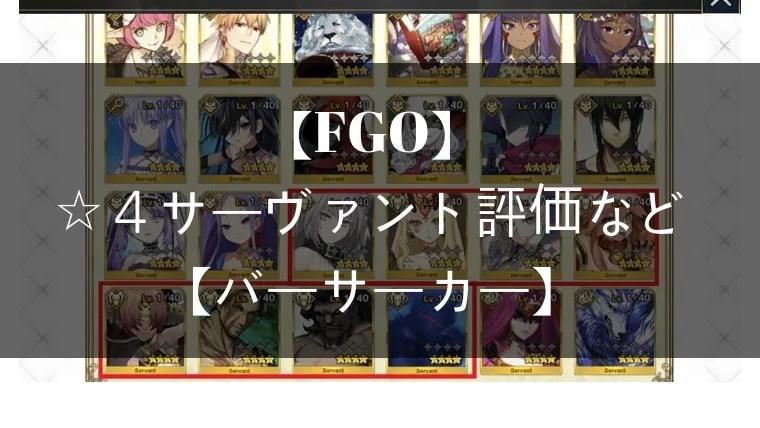 FGO ☆4サーヴァント バーサーカー おすすめ