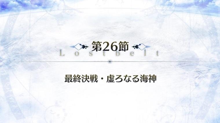 FGO 2部5章アトランティス 26節 最終決戦 虚ろなる海神