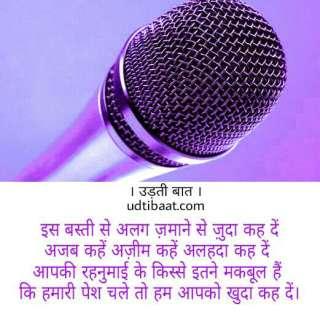 आभार शायरी, भाषण शायरी, अतिथि स्वागत शायरी, अतिथि शायरी, मंच शायरी, संचालन शायरी, मंच संचालन हेतु शायरी, Manch Sanchalan shayari in hindi, Sanchalan shayari in hindi, manch shayari, vakta shayari in hindi, anchoring shayari in hindi, host shayari in hindi, manch hetu shayari, stage shayari in hindi, manch Sanchalan ke liye saamagri, manch Sanchalan kavita, manch Sanchalan panktiyan, मंच संचालन शायरी, संचालन शायरी, मंच शायरी, वक्ता शायरी, एंकरिंग शायरी, स्टेज शायरी, मंच संचालन के लिये शायरी, मंच संचालन की पंक्तियाँ, मंच संचालन पंक्तियाँ, संचालन पंक्तियाँ, एंकरिंग पंक्तियाँ, मंच संचालन, शायरी स्टेज की, एंकरिंग शायरी, मंच संचालन हेतु शायरी, Aabhar Pradarshan Shayaris, aabhar pradarshan shayari in hindi font, aabhar shayari, Gratitude's Shayari, aabhar pradarshan shayari, Expression of Gratitude's Shayari in hindi, aabhar poem in hindi, आभार प्रदर्शन शायरी, आभार प्रदर्शन शायरी हिंदी में, आभार, आभार प्रदर्शन, आभार सन्देश शायरी, आभार भाषण शायरी, Aabhar poetry, Aabhar Pradarshan panktiyan, आभार पंक्तियाँ, वेलकम शायरी इन हिंदी फॉर एंकरिंग,