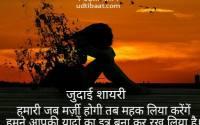 जुदाई शायरी - Judai shayari, बिछड़ने की शायरी, बिछड़ने पर शायरी, जुदाई स्टेटस, जुदाई का गम, दोस्ती जुदाई शायरी, जुदाई स्टेटस इन हिंदी फॉन्ट, बिछड़ना शायरी, जुदाई शायरी, जुदाई की शायरी, जुदाई पर शायरी, जुदाई शायरी कविता, जुदाई हिंदी शायरी, शायरी जुदाई की, वियोग शायरी, अलगाव शायरी, विछुड़न शायरी, यार से विछुड़ना, प्यार में जुदाई, ज़ुदा हो के, बेवफ़ाई शायरी, जा बेवफ़ा जा, sad shayari in hindi, sad shayari in English, judai shayari lyrics, judai shayari lyrics in hindi font, judai status in hindi font, judai facebook status in hindi font, judai watts app status in hindi font, judai status, judai ki shayari, judai par shayari, judai shayari, judai shayari kavita, judai shayari poetry, deep break up poems, poems about breaking up and moving on, break up poems that will make you cry, broken heart poems him, sad break up poems that make you cry, funny break up poems, short break up poems, famous break up poems, breakup love poems, short breakup love poems, quotes about breaking up, teen breakup poems, breaking up poems, we lost each other, I lost her, walking away poetry, still I love you, I'M still lovin you, hindi love poem for sapration, shayari for painful sapration in love, sapration shayari, judai shero shayari, जुदाई पर शेर, जुदाई पर 2 लाइन शायरी, Judai 2 lain shayari