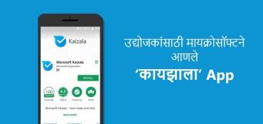 उद्योजकांसाठी मायक्रोसॉफ्टने आणले 'कायझाला' App