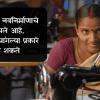 महिला उद्योजकांची गरज आणि उपलब्ध संधी