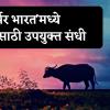 'आत्मनिर्भर भारत'मध्ये शेतकऱ्यांसाठी उपयुक्त संधी : भाग-१