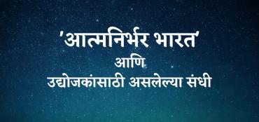 'आत्मनिर्भर भारत' आणि उद्योजकांसाठी असलेल्या संधी