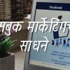 फेसबुक मार्केटिंगची साधने
