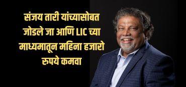 संजय तारी यांच्यासोबत जोडले जा आणि LIC च्या माध्यमातून महिना हजारो रुपये कमवा