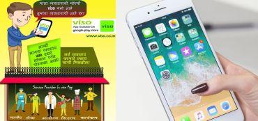 आजच आपला व्यवसाय ऑनलाईन न्या VISO App वर