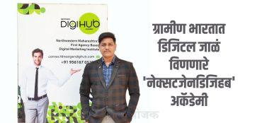 ग्रामीण भारतात डिजिटल जाळं विणणारे 'नेक्सटजेनडिजिहब' अकॅडेमी
